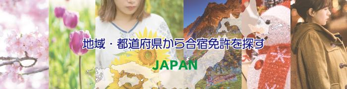 地域・都道府県から合宿教習所を探す