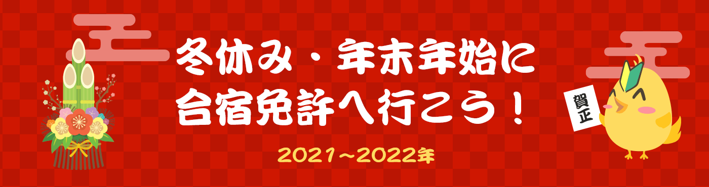 冬休み・年末年始に合宿免許へ行こう!2019