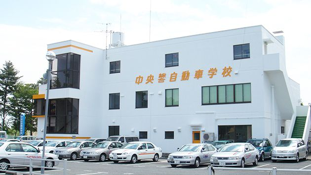 中央総合自動車学校写真