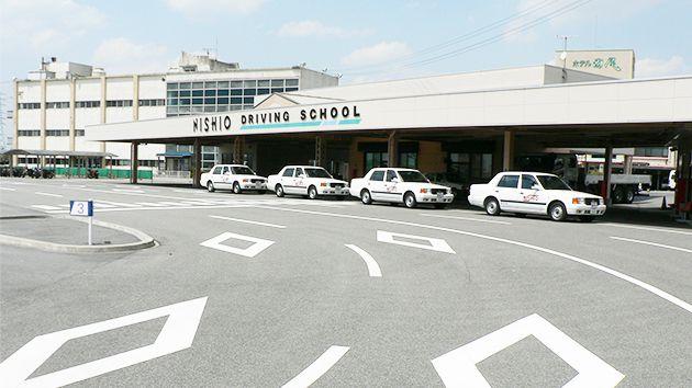 西尾自動車学校写真