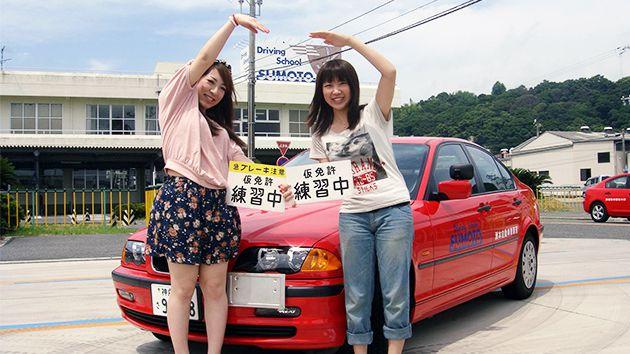 兵庫県洲本自動車教習所写真