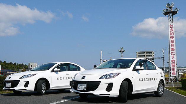 松江城北自動車教習所写真