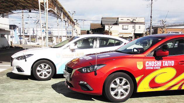 銚子大洋自動車教習所写真
