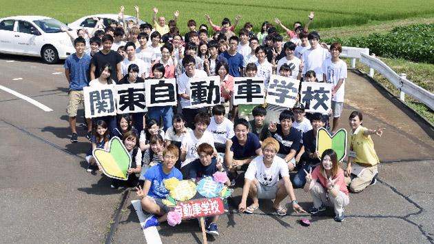 関東自動車学校・余目校写真