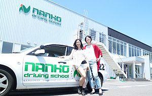 南湖自動車学校写真